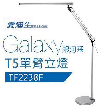 奇異 銀河系T5單臂立燈 TF-2238F 全電壓