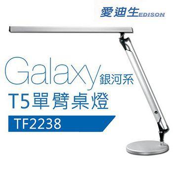 奇異 銀河系T5單臂檯燈TF-2238 全電壓