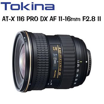 TOKINA AT-X 116 PRO DX AF 11-16mm F2.8 II 超廣角變焦鏡頭 (平輸) -送MARUMI 77mm UV DHG 保護鏡