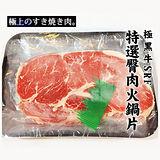 【台北濱江】極黑牛臀肉火鍋片1盒(300g/盒)