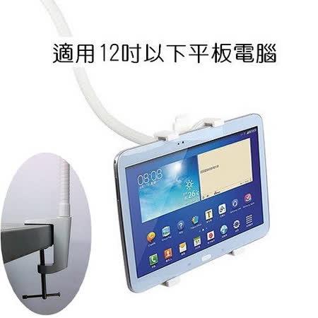 懶人專家軟管平板電腦支架~適用12吋以下平板電腦