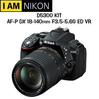 NIKON D5300 18-55mm (公司貨)-送32G+專用鋰電池 +UV保護鏡+遙控器+遮光罩+相機包+戶外專用大腳架+保貼