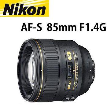 NIKON AF-S Nikkor 85mm F1.4G 大光圈定焦鏡 (平輸) -送LENSPEN 高級拭淨筆
