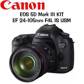 CANON EOS 5D MARK III 24-105mm IS U (公司貨)-送64G SD卡+原廠電池+ +LT660腳架+UV鏡+相機包+減壓背帶+快門線+遙控器