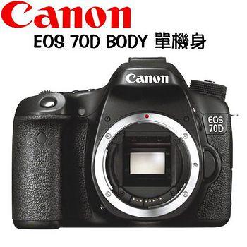 CANON EOS 70D BODY 單機身 (公司貨)-送64G+專用鋰電池*2+相機包+WT3520大腳架+ LENSPEN拭鏡筆+保護貼