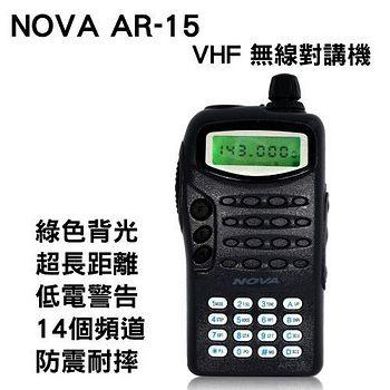 NOVA AR-15 高功率 VHF 無線電對講機 AR-15