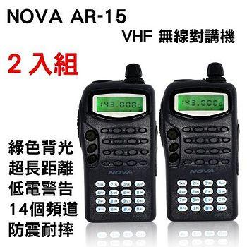 NOVA AR-15 高功率 VHF 無線電對講機【2入】 AR-15