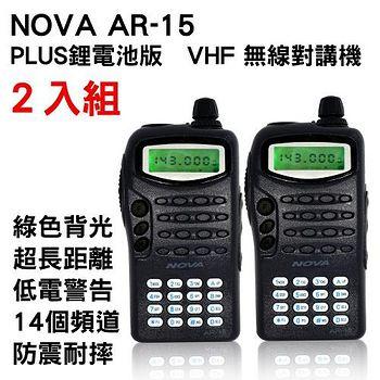 NOVA AR-15 PLUS鋰電版 高功率 VHF無線電對講機【2入】 AR-15