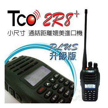 TCO 2R8+ VU雙頻無線電對講機 2R8