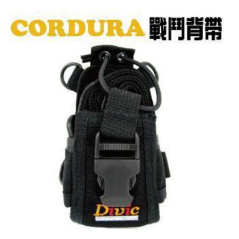 CORDURA 無線電對講機專用 攜帶型 戰鬥背帶腰帶布套 .