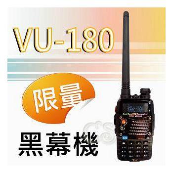 TCO VU-180 雙頻雙顯黑幕機無線電對講機 VU-180