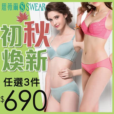 【思薇爾】性感蕾絲小褲超值選任3件$690