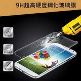 SAMSUNG GALAXY S4 / i9500 0.3mm 鋼化玻璃螢幕保護貼