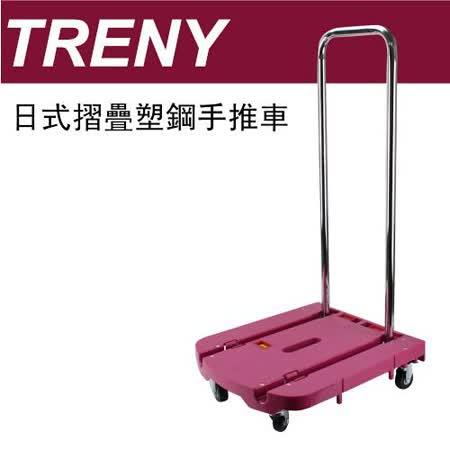 TRENY 日式摺疊塑鋼手推車-80kg-1334