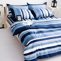 OLIVIA 《北歐簡約風格 藍》特大雙人床包枕套組