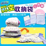 【HOME LIFE】衣麗特靜電式棉被衣物真空收納袋-7件組(TSL-512D)