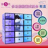 【HOME LIFE】生活家第五代多功能掀蓋式組合鞋盒-加大款(HL-062)6組入
