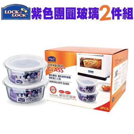 【樂扣樂扣】玻璃保鮮盒紫色團圓玻璃2件組(LLG861+821)