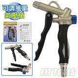 【良匠工具】可調整風量 安全風槍 氣壓槍/吹塵槍 附安全噴嘴(可上下方向擇一接風管)