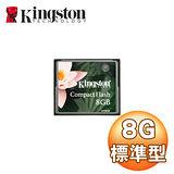 Kingston 金士頓 8GB CF 記憶卡