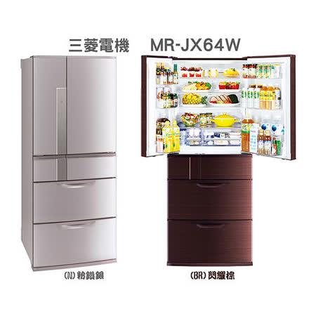 MITSUBISHI 三菱 MR-JX64W-N  635L 日本原裝進口變頻電冰箱 ※限量一台※(含基本運費、1F搬運及一台舊機回收 / 不含跨區運送、安裝、樓層搬運、舊機移機等額外費)