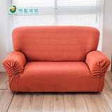 《格藍傢飾》摩亞彈性沙發便利套-橘1+2+3人座