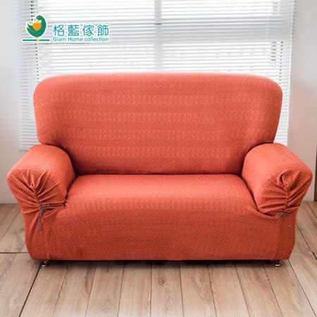 【格藍】摩亞厚布彈性沙發套1+2+3人座-橘