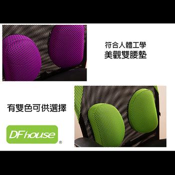 《DFhouse》萊斯利3D全網多功能電腦椅
