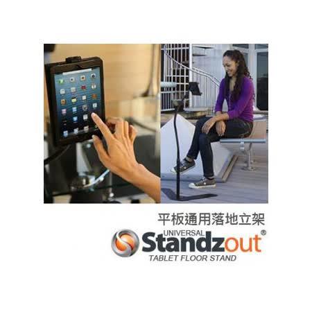 Standzfree Universal 120cm 8吋 / 10吋 平板 通用 落地 立架 360度旋轉
