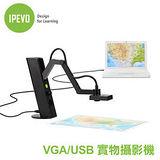 IPEVO愛比科技 VZ-1 VGA/USB 實物攝影機