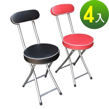 (沙發椅座)高背折疊椅子-4入(二色可選)