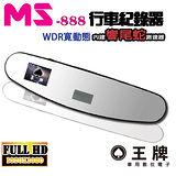 【王牌】台灣製 MS-888 後視鏡GPS測速器+行車記錄器(贈8Gc10卡、1對3點煙、15000mAh行動電源)