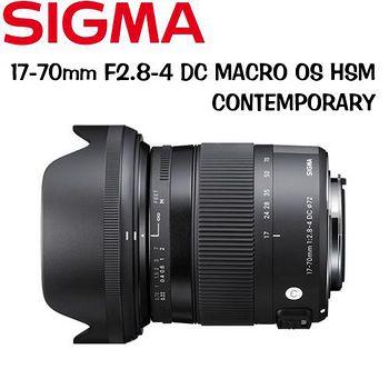 SIGMA 17-70mm F2.8-4 DC MACRO OS HSM 【C】 (公司貨)