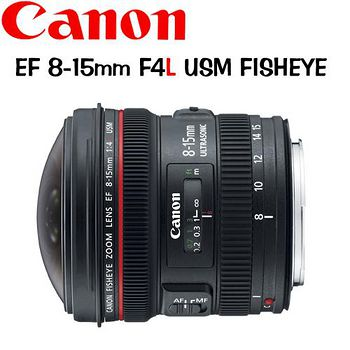 CANON EF 8-15mm F4L USM FISHEYE (公司貨) -送強力吹球+拭鏡筆+拭鏡布+清潔液+拭鏡紙