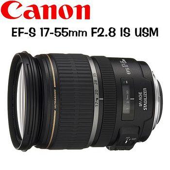 CANON EF-S 17-55mm F2.8 IS USM (公司貨) -送MARUMI 52mm UV DHG 保護鏡