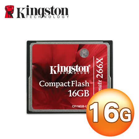 Kingston金士頓 16GB 266X U2系列 CF 記憶卡