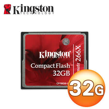 Kingston金士頓 32GB 266X U2系列 CF 記憶卡