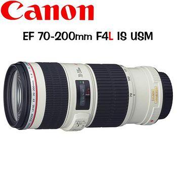 CANON EF 70-200mm F4L IS USM (公司貨)-送 MARUMI 67mm UV DHG保護鏡+吹球清潔拭鏡筆組