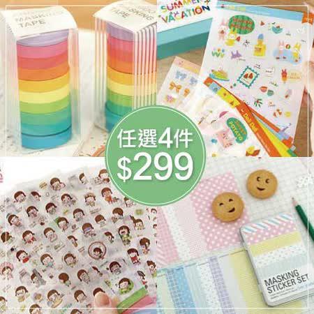 【PS Mall】多款紙膠帶、貼紙★任選4件$299