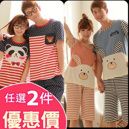 【天使霓裳】甜蜜夏之戀 情侶款短袖棉質睡衣(任選2套)