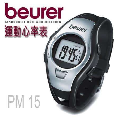 德國博依beurer-運動心率錶【男用款】PM15