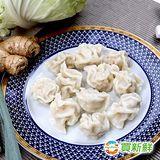 《蔥阿嬸》手工水餃高麗菜+韭菜4包組(20g/粒)(約50顆)