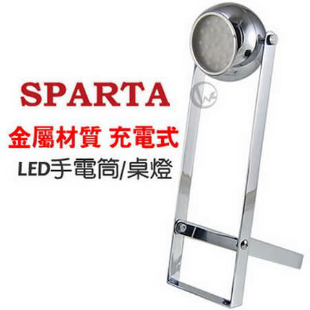 SPARTA 輕巧好攜帶 USB充電式 金屬材質 LED手電筒/桌燈