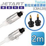 Jetart 捷藝 Toslink 數位光纖音源線 2m [CBA120]