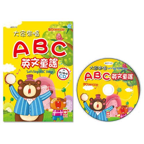 ~幼福~大家來唱ABC英文童謠^(彩色精裝書 CD^)