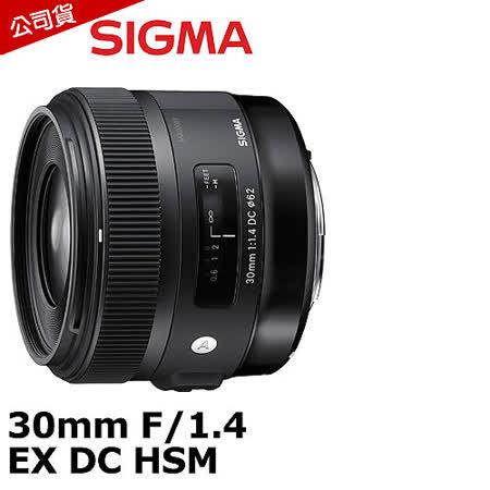 SIGMA 30mm F1.4 EX DC HSM 【A】(恆伸公司貨)
