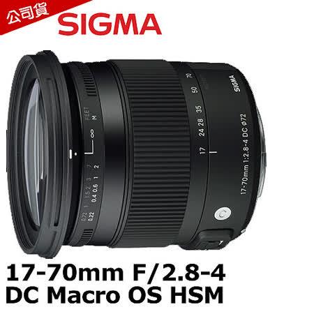 SIGMA 17-70mm 2.8-4 DC MACRO OS HSM II Contemporary 版 (恆伸公司貨)