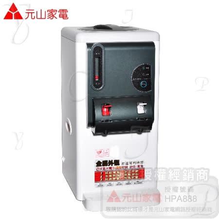 【元山】 全開水溫熱開飲機 YS-816DW