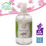 【福利品】GrabGreen天然香氛洗手乳-百里無花果(6入/盒)