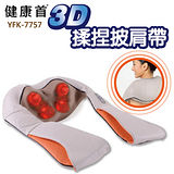 【健康首】多功能3D揉捏披肩帶/肩頸揉捏按摩(YFK-7757)